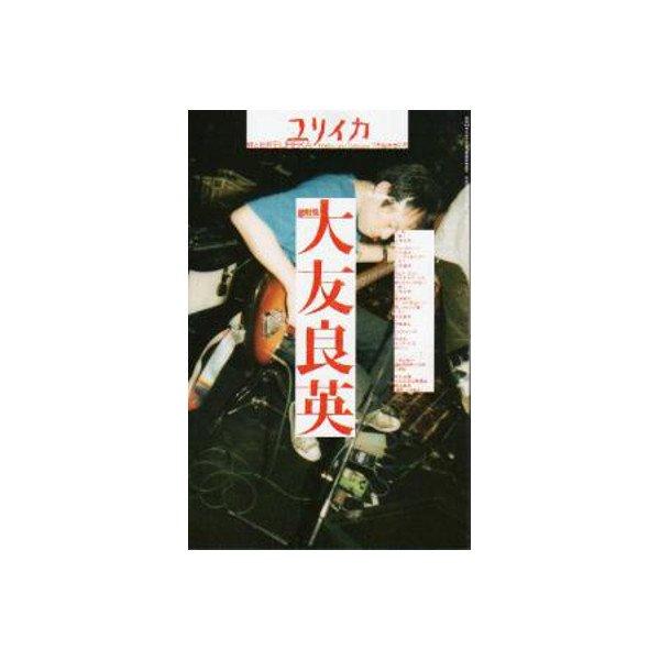 ユリイカ臨時増刊号「総特集*大友良英」