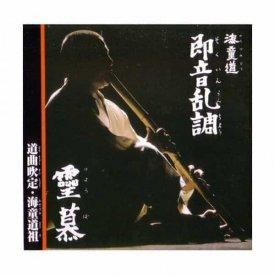 海童道宗祖 / 即音乱調 (そくいんらんちょう)・霊慕と前衛 (CD)