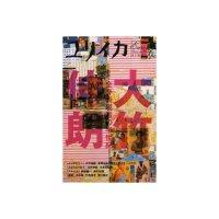 ユリイカ 2006年11月号「特集*大竹伸朗/全身表現者の半世紀」