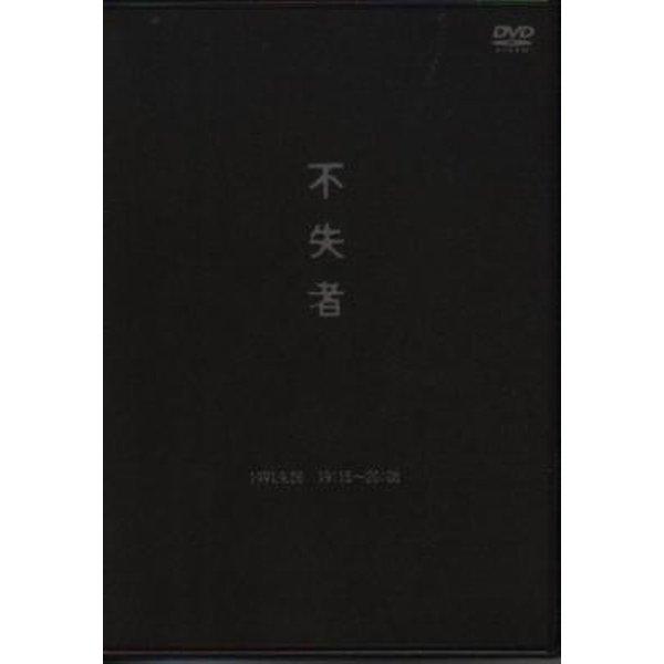 不失者 / 不失者1991.9.26 ラママ LIVE (DVD)