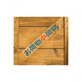 佐藤允彦 / テレビドラマ「お荷物小荷物」音楽編 (CD+Book)