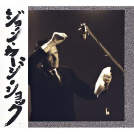JOHN CAGE SHOCK Vol. 1 (デヴィッド・チュードア、ジョン・ケージ、高橋悠治、小林健次) (CD)