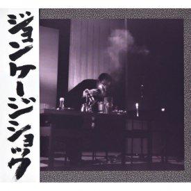 JOHN CAGE SHOCK Vol. 2 (デヴィッド・チュードア、一柳慧、小林健次、小野洋子) (CD)