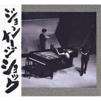 JOHN CAGE SHOCK Vol. 3 (ジョン・ケージ、デヴィッド・チュードア、一柳慧) (CD)