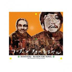 MANITATSU (MANI NEUMEIER & TATSUYA YOSHIDA) / Reason For Travel (CD)