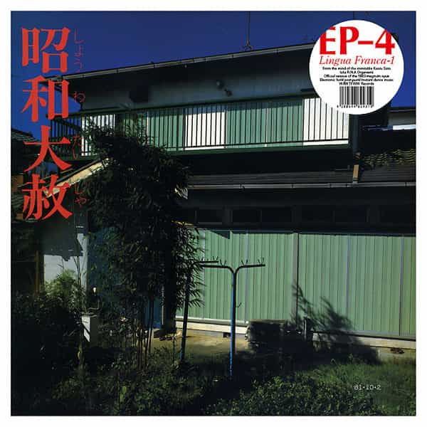 EP-4 / Lingua Franca-1 - 昭和大赦 (CD/LP) - sleeve image