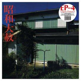 EP-4 / Lingua Franca-1 - 昭和大赦 (CD/LP)