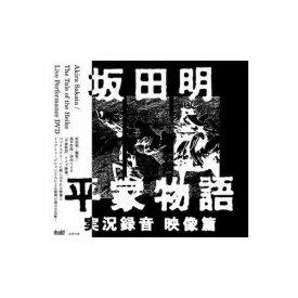 坂田明 / 平家物語 実況録音 映像篇 (DVD)