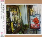 OTOMO YOSHIHIDE'S NEW JAZZ QUINTET / ONJQ live in lisbon
