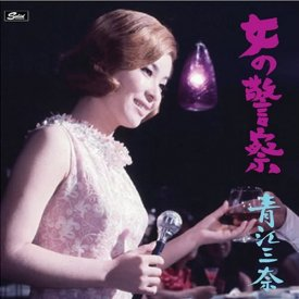 青江三奈 / 女の警察 (CD)