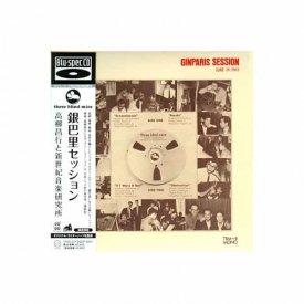 高柳昌行と新世紀音楽研究所 / 銀巴里セッション (Blu-spec CD)