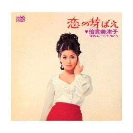 倍賞美津子 / 恋の芽ばえ - 夜のムードをうたう (CD)