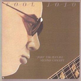 高柳昌行セカンド・コンセプト / クール・ジョジョ+4 (Blu-spec CD)