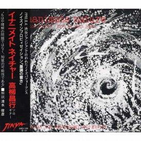 高柳昌行 (MASAYUKI TAKAYANAGI) / Inanimate Nature (CD)