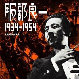 Various / 服部良一 1934-1954 〜未復刻傑作選集〜 (CD)