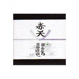 赤天 (YOSHIDA TATSUYA, TSUYAMA ATSUSHI) / 2 (CD)
