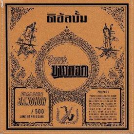 Various / Paradise Bangkok: The Album (LP)