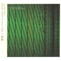 一柳 慧 (TOSHI ICHIYANAGI) / エレクトロニック・フィールド (CD)