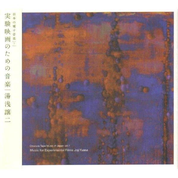 湯浅譲二 (JOJI YUASA) / 実験映画のための音楽 (Music For Experimental Films) (CD)
