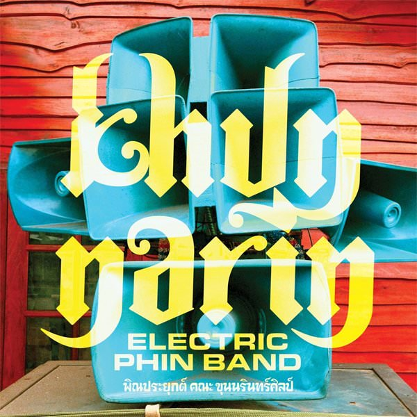 KHUN NARIN - ELECTRIC PHIN BAND / Khun Narin's Electric Phin Band (CD/LP)