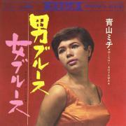 青山ミチ / 男ブルース 女ブルース クラウン・イヤーズ・シングル・コレクション+1 (2CD)