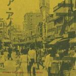 OTOMO YOSHIHIDE / core anode (CD)