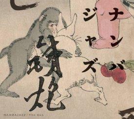 NAMBA JAZZ / The Gun (CD)