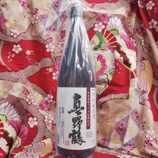 真野鶴辛口純米 +15以上(1.8L)