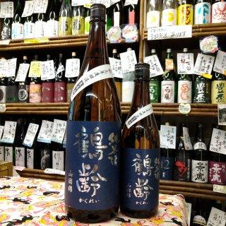 鶴齢純米酒無濾過生原酒 山田錦65(1.8L)