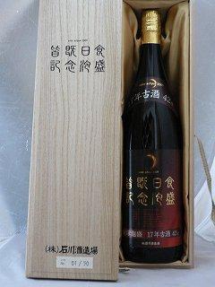 2009年皆既日食記念17年古酒42度(1.8L)
