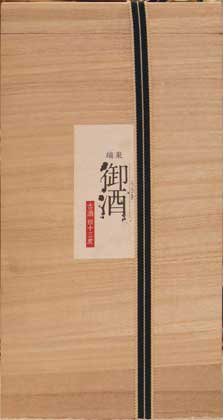 瑞泉・御酒(うさき)古酒43度創立120周年記念・嘉瓶(ゆしびん)(1.8L)