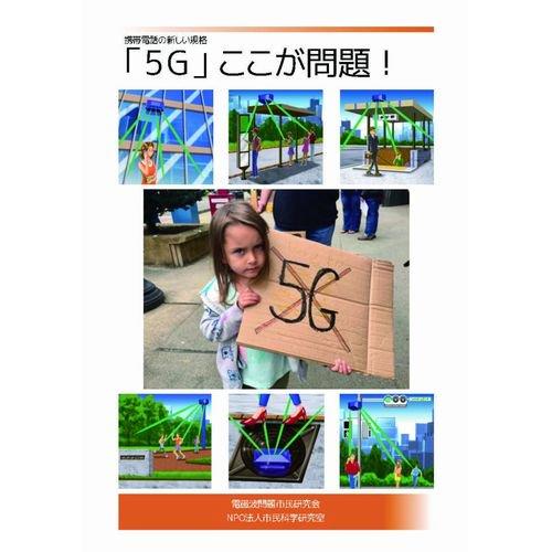 パンフレット『「5G」ここが問題!』