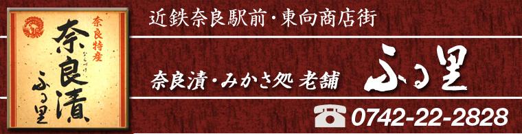「ふる里の奈良漬」-近鉄奈良駅前・東向商店街-