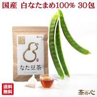 国産なたまめ茶 熊本・大分・岡山産の無農薬白なたまめを焙煎職人が香ばしく炒りあげました