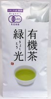 有機煎茶 緑光 100g