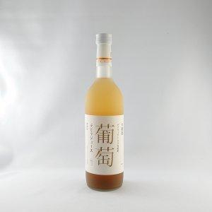 大阪産デラウェアぶどうジュース(無添加)