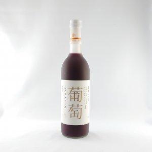 国産マスカットベリーA・キャンベルジュース(無添加)