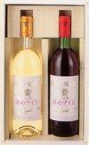 K.S.河内醸造ワイン 720ml 赤辛口/白辛口 セット