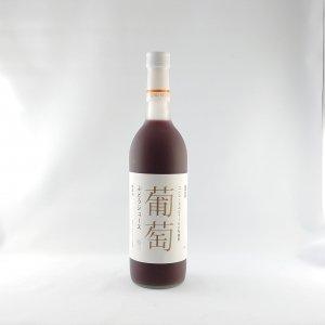 葡萄ジュース コンコード(無添加)
