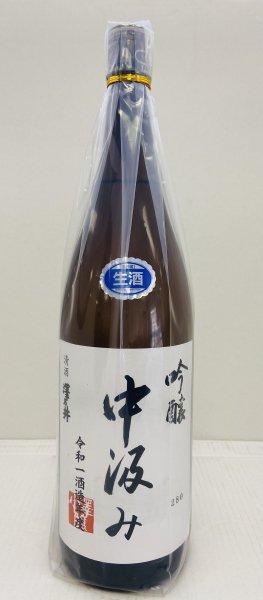 【数量限定商品】澤乃井 H28BY吟醸中汲...