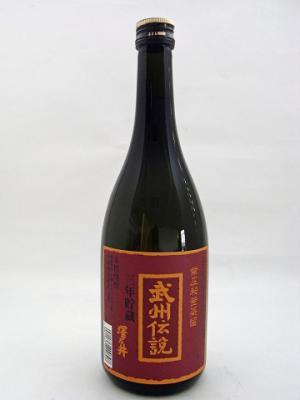 澤乃井 武州伝説720ml(小澤酒造)