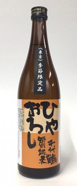 【秋の限定品】千代鶴 特別純米ひやおろし720ml(中村酒造場)