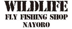 WildLife 【ワイルドライフ】 北海道 フライフィッシングガイドサービス&フィッシングギアショップ