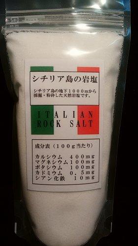 シチリア島の岩塩 粉塩