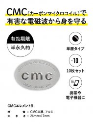 CMC/エレメントB-単層タイプ<img class='new_mark_img2' src='https://img.shop-pro.jp/img/new/icons1.gif' style='border:none;display:inline;margin:0px;padding:0px;width:auto;' />