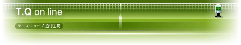 テニスショップ庭球工房