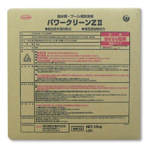 横浜油脂 リンダ パワークリーンZ2 18kg