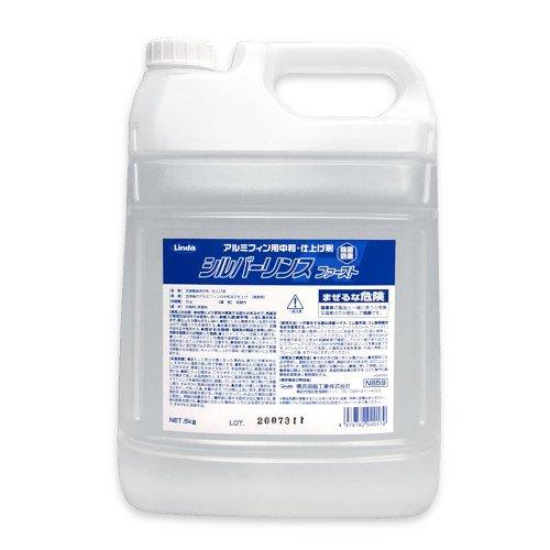 横浜油脂 リンダ シルバーリンス ファースト 5kg