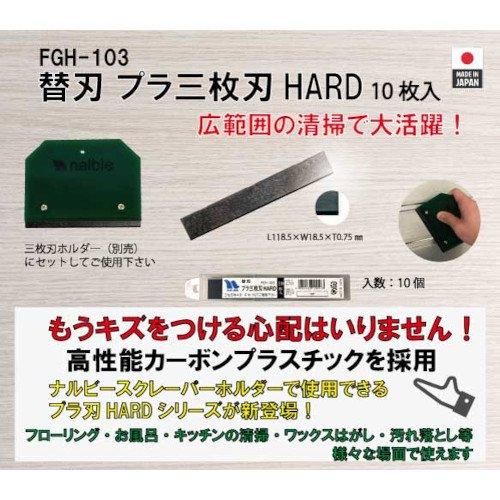 ナルビー スクレーパー替刃 プラ三枚刃HARD 10枚入