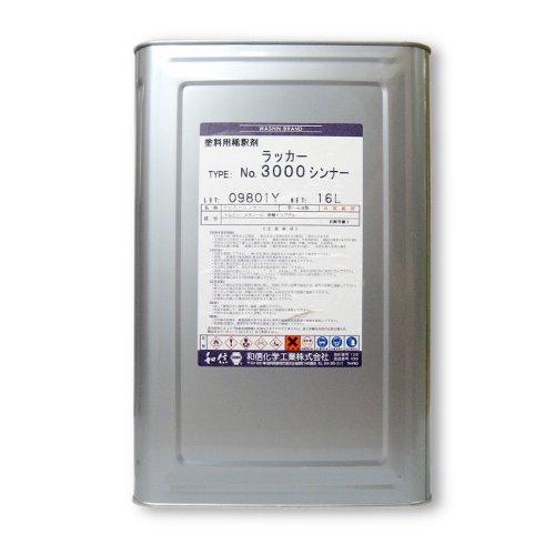 和信化学 ラッカーシンナーNo.3000 16L